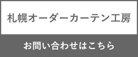 札幌オーダーカーテン工房 お問い合わせはこちら