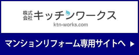 株式会社キッチンワークス マンションリフォーム専用サイトへ