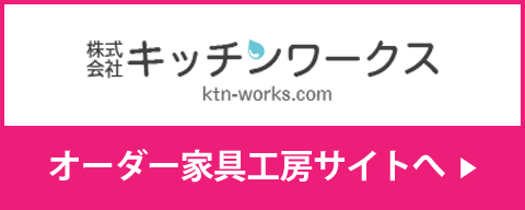 株式会社キッチンワークス オーダー家具工房サイトへ