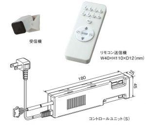 電動タイプリモコン